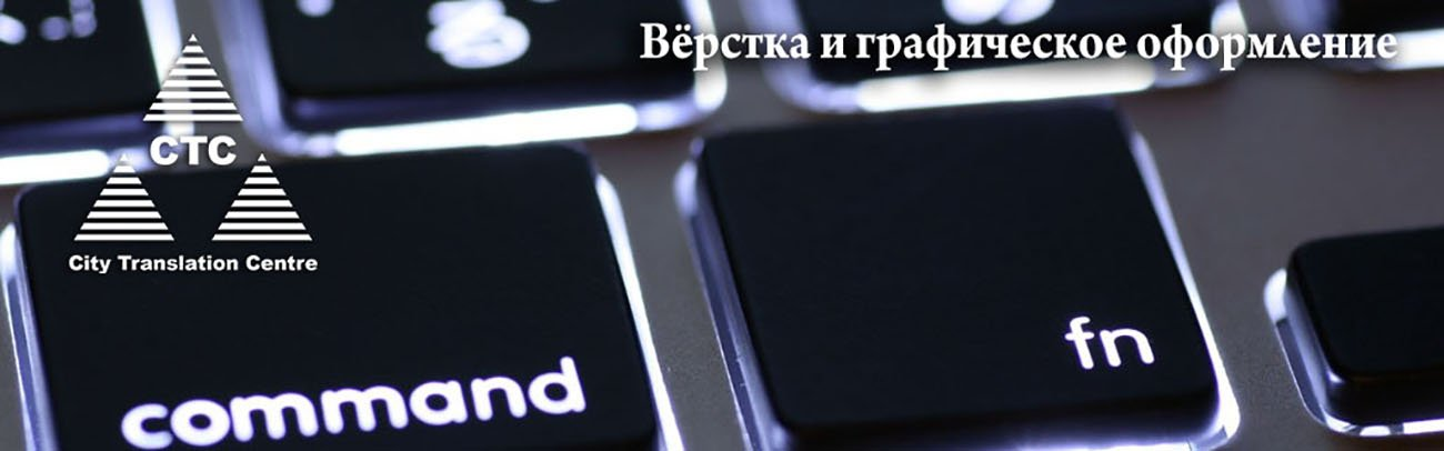 DESKTOP PUBLISHING (DTP), GRAPHIC DESIGN AND EDITING OF TRANSLATIONS